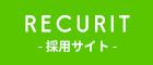 RECRUIT 採用サイト